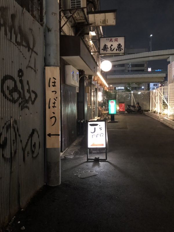 大阪・梅田】お初天神通り路地裏の路地裏に。・ほっぽう – しぃの酒場 ...
